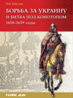 Бабулин Игорь Борисович. Борьба за Украину и битва под Конотопом (1658–1659 гг.) 150x200
