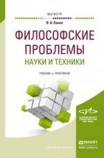 Философские проблемы науки и техники. Учебник и практикум