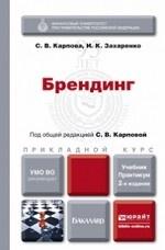 Брендинг. Учебник и практикум для прикладного бакалавриата