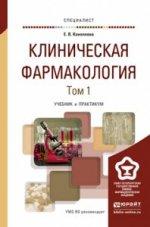 Клиническая фармакология. Учебник и практикум. В 2 томах. Том 1