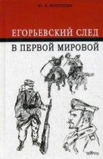 Егорьевский след в Первой мировой