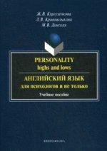 Personality: Highs and Lows / Английский язык для психологов и не только. Учебное пособие