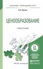 В. А. Литвинов. Ценообразование. Учебное пособие