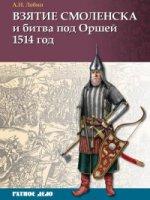 Лобин Алексей Николаевич. Взятие Смоленска и битва под Оршей 1514 г. 150x200