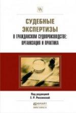 Судебные экспертизы в гражданском судопроизводстве. Организация и практика. Научно-практическое пособие