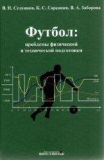 Футбол.Проблемы физической и технич.подготовки