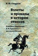 Взлеты и провалы в истории этносов. О жизни и творчестве Л. Н. Гумилёва --- взгляд из XXI века