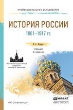 История России 1861-1917 гг. Учебник