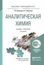 Аналитическая химия. Учебник и практикум для прикладного бакалавриата