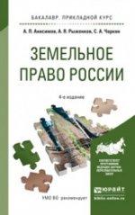 Земельное право России. Учебное пособие для прикладного бакалавриата