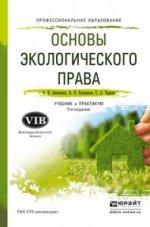 Основы экологического права. Учебник и практикум для СПО