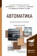 Автоматика. Учебник и практикум для академического бакалавриата