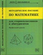 Методическое пособие по математике для старшеклассников и абитуриентов. Изд. 4-е, испр. и доп