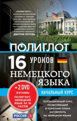 16 уроков Немецкого языка. Начальный курс (+ 2 DVD-ROM)