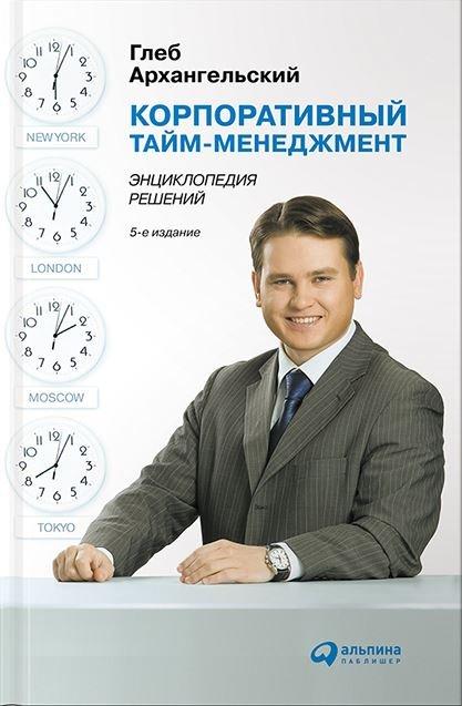 Корпоративный тайм-менеджмент. Энциклопедия решений, 5-е издание