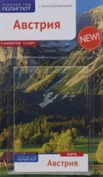 Австрия (RG00210)