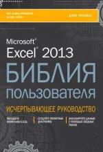 Библия пользователя. MS Excel 2013