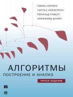 Алгоритмы: построение и анализ. 3-е издание