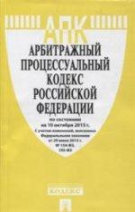 Арбитражный процессуальный кодекс Российской Федерации по состоянию на 10 октября 2015 г