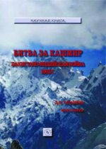 Битва за Кашмир. Пакистано-индийская война 1965 г. Монография