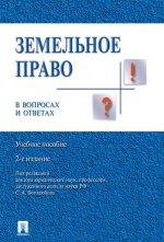 Земельное право в вопросах и ответах. Учебное пособие