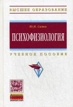Психофизиология: Учебное пособие / Ю.Н. Самко. - (Высшее образование)