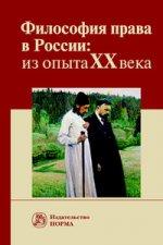 Философия права в России: из опыта XX века. Монография