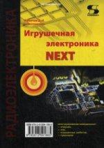 Дмитрий Иванович Мамичев. Игрушечная электроника NEXT