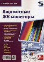 Вып.136. Бюджетные ЖК мониторы