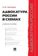 Адвокатура России в схемах. Учебное пособие