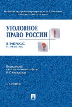 Уголовное право России в вопросах и ответах. Учебное пособие