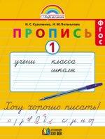 Кузьменко 1 кл. Прописи. Хочу хорошо писать. Рабочая тетрадь Ч.1 (ФГОС) ( 21век.)