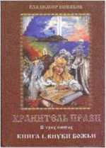 Хранитель Прави. В 3 книгах. Книга 1. Внуки Божьи