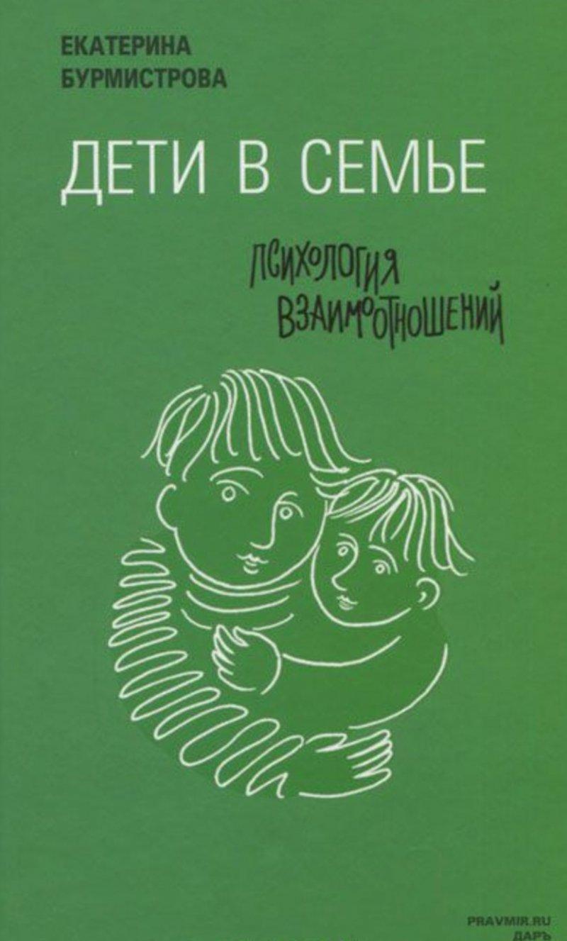 Дети в семье: психология взаимодействия