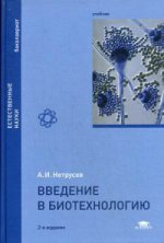 Введение в биотехнологию. Учебник для студентов учреждений высшего образования. Гриф УМО по классическому университетскому образованию