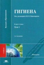 Гигиена. Учебник для студентов высшего медицинского образования. В 2-х томах. Том 1