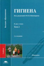 Гигиена. Учебник для студентов высшего медицинского образования. В 2-х томах. Том 2