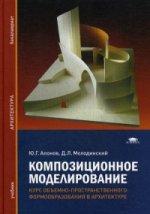 Композиционное моделирование. Курс объемно-пространственного формообразования в архитектуре. Учебное пособие