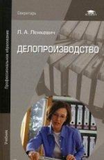 Делопроизводство. Учебник для студентов учреждений среднего профессионального образования