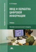 Ввод и обработка цифровой информации. Учебник для учреждений среднего профессионального образования