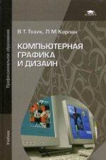Компьютерная графика и дизайн. Учебник для студентов учреждений среднего профессионального образования