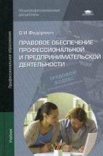 Правовое обеспечение профессиональной и предпринимательской деятельности. Учебник для студентов учреждений среднего профессионального образования