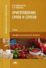 Приготовление супов и соусов. Учебник для студентов учреждений среднего профессионального образования