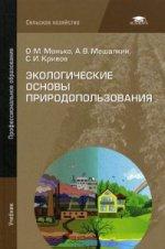 Экологические основы природопользования. Учебник для студентов учреждений среднего профессионального образования