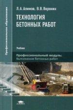 Технология бетонных работ. Учебник для студентов учреждений среднего профессионального образования