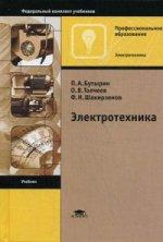 Т. М. Воителева. Электротехника. Учебник для студентов учреждений среднего профессионального образования