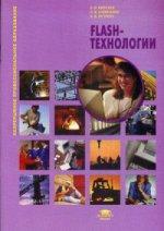 Обложка книги Flash-технологии. Учебное пособие