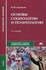 Основы социологии и политологии. Учебник для студентов учреждений среднего профессионального образования