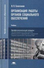Организация работы органов социального обеспечения. Учебник для студентов учреждений среднего профессионального образования