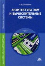 Архитектура ЭВМ и вычислительные системы. Учебник для студентов учреждений среднего профессионального образования